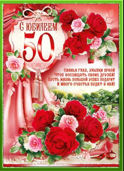 Поздравления с днем рождения е 50 лет
