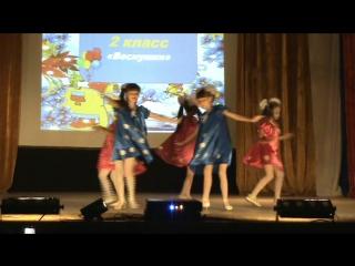 1.Веснушки танец 2 класс 2013 г.