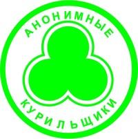 Анонимные курильщики москва 12 ти шаговая программа лечение алкоголизма по методу довженко в Москве