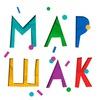 Детский театральный фестиваль МАРШАК