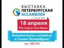 17-18 апреля выставка Петербургская Ассамблея в г. Сургут Недвижимость и Образование
