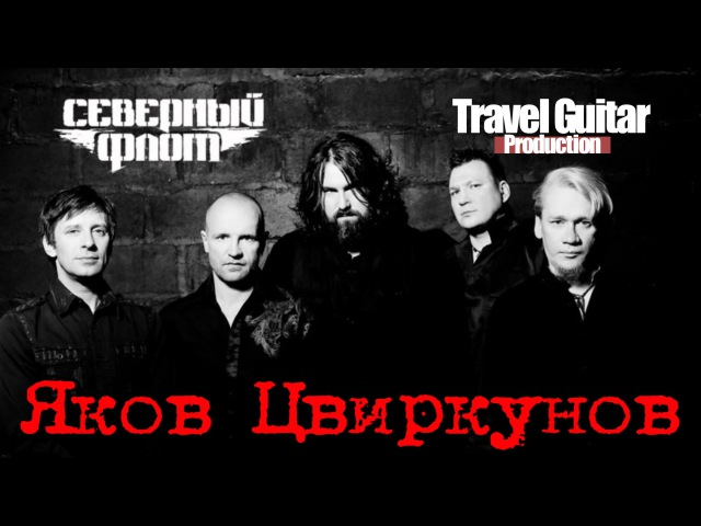 СЕВЕРНЫЙ ФЛОТ - Наследие Короля и Шута (Travel Guitar)