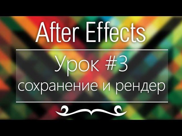 Adobe After Effects, Урок 3 - Сохранение проекта и рендер