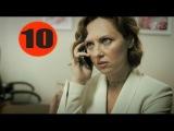 Хорошие руки 10 серия 2014 Сериал мелодрама фильм смотреть онлайн в HD