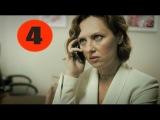 Хорошие руки 4 серия 2014 Сериал мелодрама фильм смотреть онлайн в HD