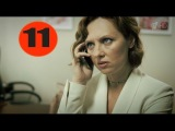 Хорошие руки 11 серия 2014 Сериал мелодрама фильм смотреть онлайн в HD
