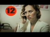 Хорошие руки 12 серия 2014 Сериал мелодрама фильм смотреть онлайн в HD