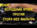 БОНУС Холодный впуск против стока без фильтра BMIRussian