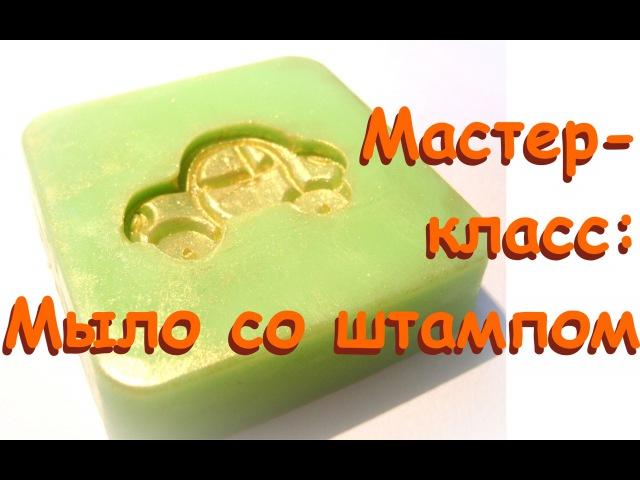 Мастер-класс по мыловарению: мыло со штампом / Мастерская Творец