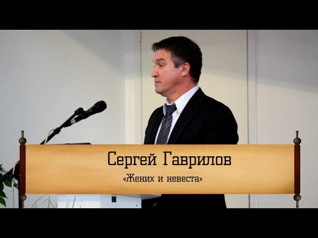 Сергей Гаврилов - Жених и невеста