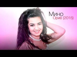 Мино – Ориё [2015] (Audio) | Mino - Oriyo