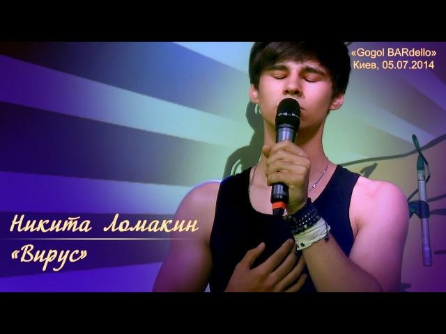 Никита Ломакин. Вирус. Киев, Gogol BARdello, 05.07.2014.