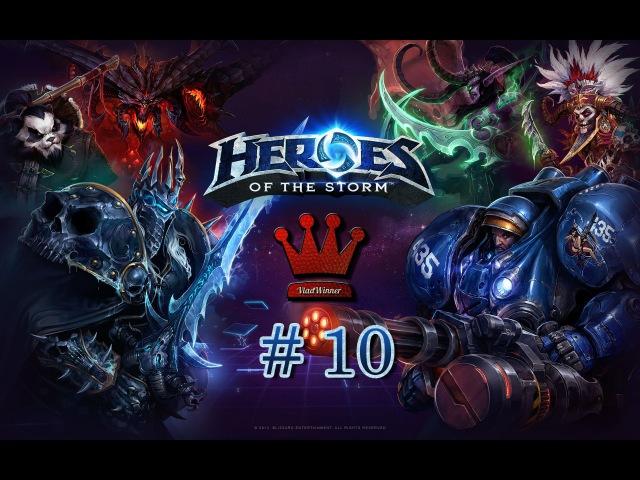Играем в Heroes of the Storm с 1st1 10