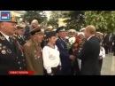 9 мая 2014 года Путина в Крыму приветствует весь народ