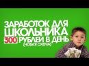 Как заработать студенту 500 руб./день?