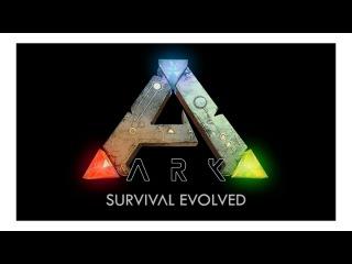 Прохождение ARK Survival Evolved Серия 13