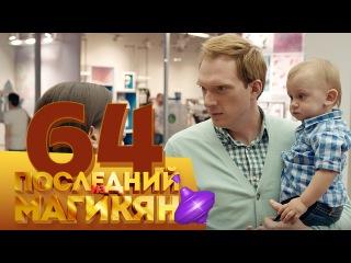 Последний из Магикян - 64 серия (4 серия 5 сезон) русская комедия HD