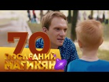 Последний из Магикян 70 серия (10 серия 5 сезон) vk.com/club42327800