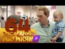 Последний из Магикян - 64 серия 4 серия 5 сезон русская комедия HD