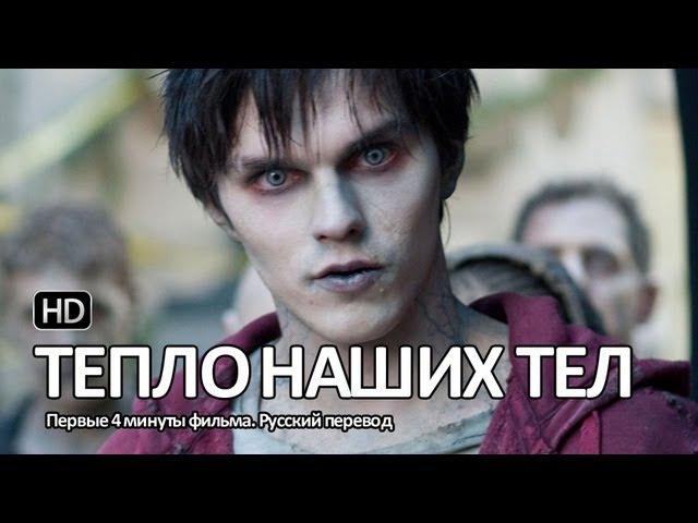 Тепло наших тел. Первые 4 минуты фильма. Русский язык » Freewka.com - Смотреть онлайн в хорощем качестве