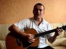 Песня под гитару Новости. Автор и исполнитель Владимир Детков г.Горловка, Донбасс