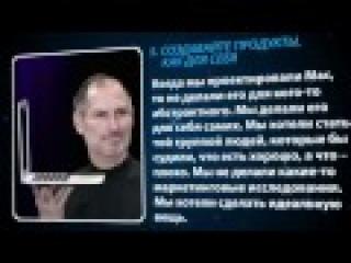 Слова меняющие сознание - Стив Джобс