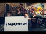 Анатолий Крупнов - 50. Я остаюсь.