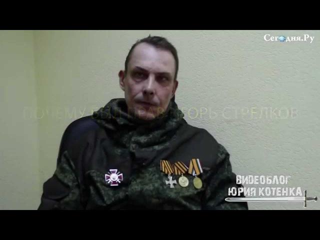 Почему был прав Игорь Стрелков