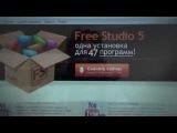 YouTube - Как Скачать видео и музыку из Ютуб FreeStudio 15.08.2012 Флорида
