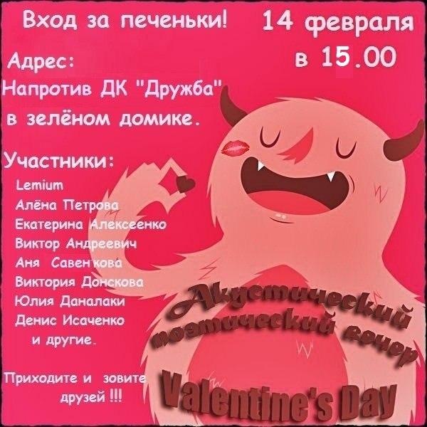 Афиша Серпухов «Happy Valentine's Day» 14.01.15