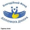 """Координаційний центр """"Допомога Дніпра"""""""