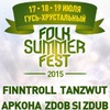 FOLK SUMMER FEST 2015: 17, 18 и 19 июля