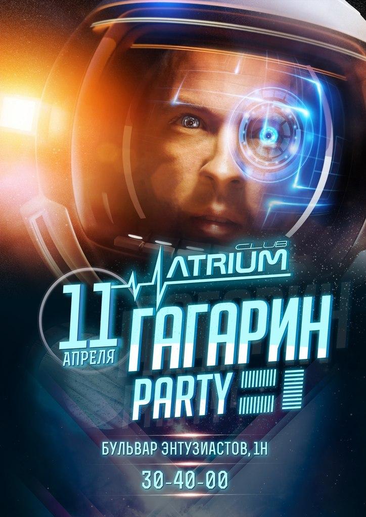 "Афиша Тамбов 11 апреля ""ГАГАРИН PARTY"" ATRIUM CLUB"