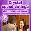 Crystal Speed datings | Эзотерика | Знакомства