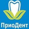 ПриоДент - стоматология в Рязани