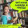 Грозівська бібліотека