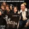 Группа «Драконь» в Москве!