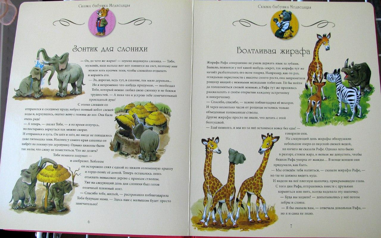 Книга в дутой обложке для ребенка сказки бабушки медведицы