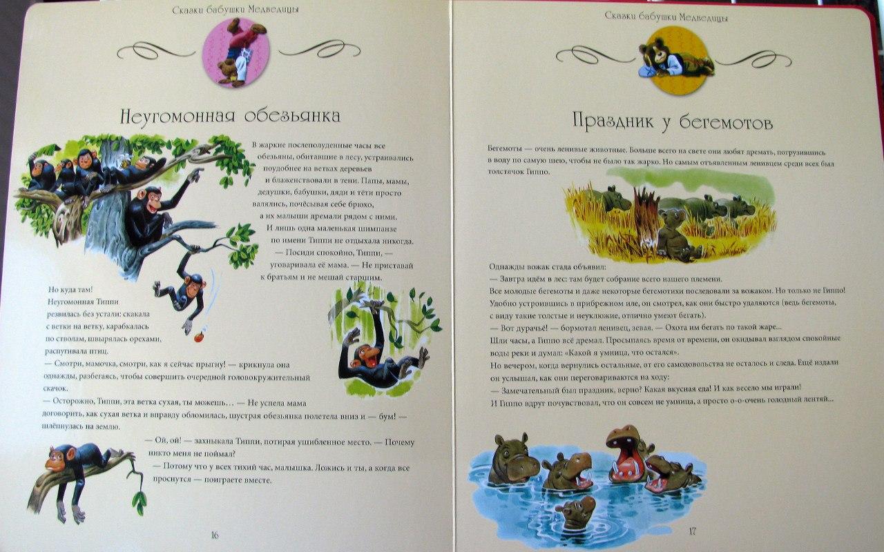 Купить книгу в дутой обложке сказки для малышей