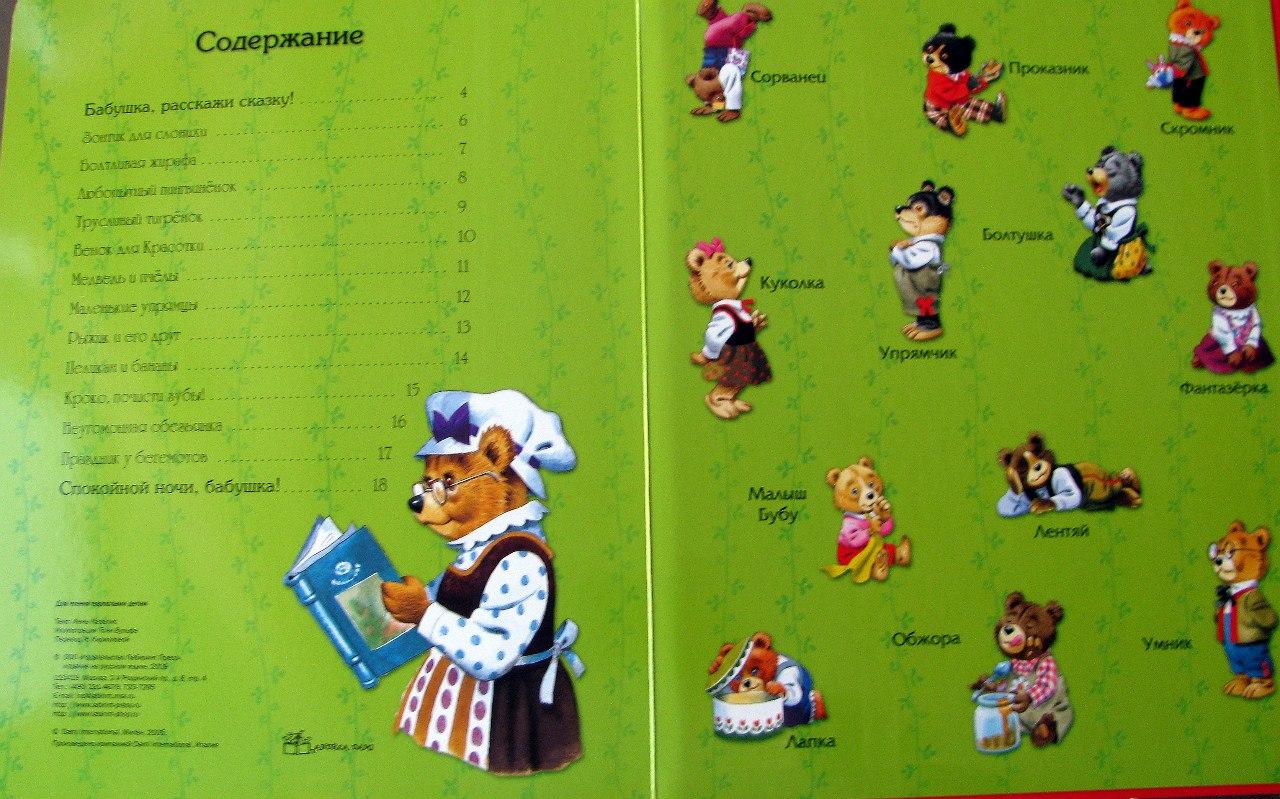 содержание книги сказки бабушки медведицы