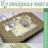 мастер-класс скрапбукинг, кулинарная книга