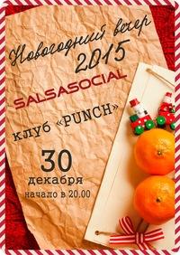 Новогодний вечер - Salsa Social - 2015