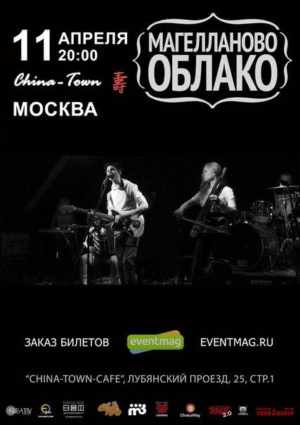 Магелланово Облако представит новый сингл