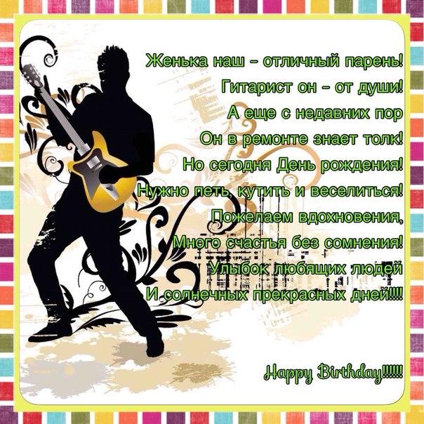 Поздравление музыканту с днем рождения проза 4