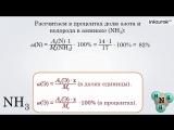 6.  Вычисление массовой доли химического элемента в веществе по его формуле