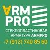 ARMPRO - стеклопластиковая арматура 89127408560