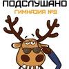 Подслушано гимназия №9 (Невинномысск)