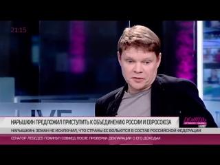часть 1  Чернобыльский лес: пожар остановили в пяти километрах от могильников. Вернули Крым, вернём и Европу — Сергей Нарышкин н