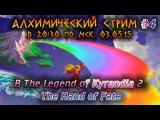 Алхимический стрим #4 в The Legend of Kyrandia 2: The Hand of Fate 03.05.15 [ФИНАЛ]