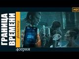 ᴴᴰ Граница времени 4 серия (сериал 2014-2015) смотреть онлайн [фантастика,россия,Рен-ТВ]